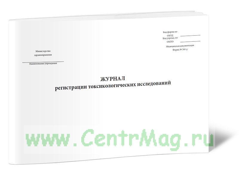 Журнал регистрации токсикологических исследований (Форма N 341-у)