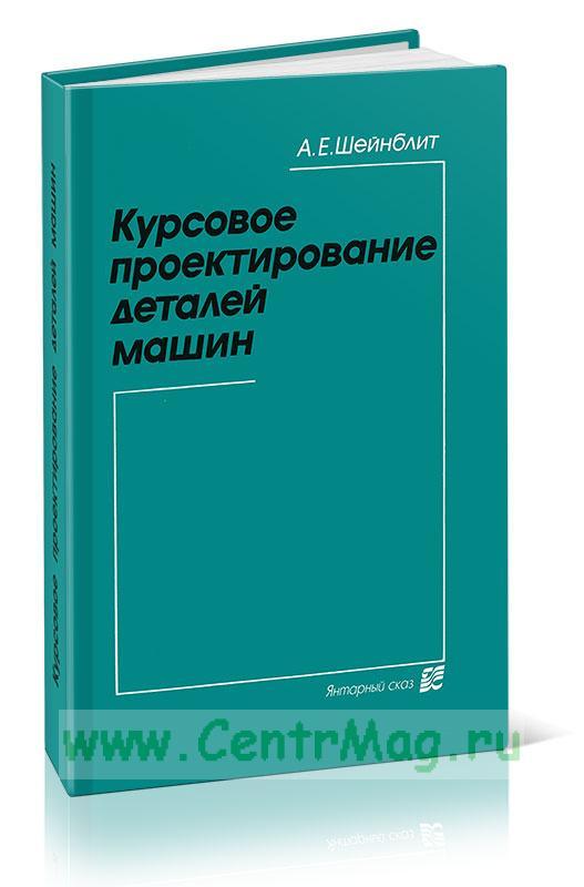 Курсовое проектирование деталей машин (2-е изд.)