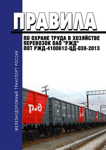 Правила по охране труда в хозяйстве перевозок ОАО