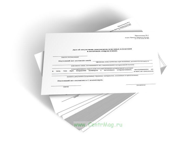 Акт об отсутствии документов или иных вложений в почтовых отправлениях
