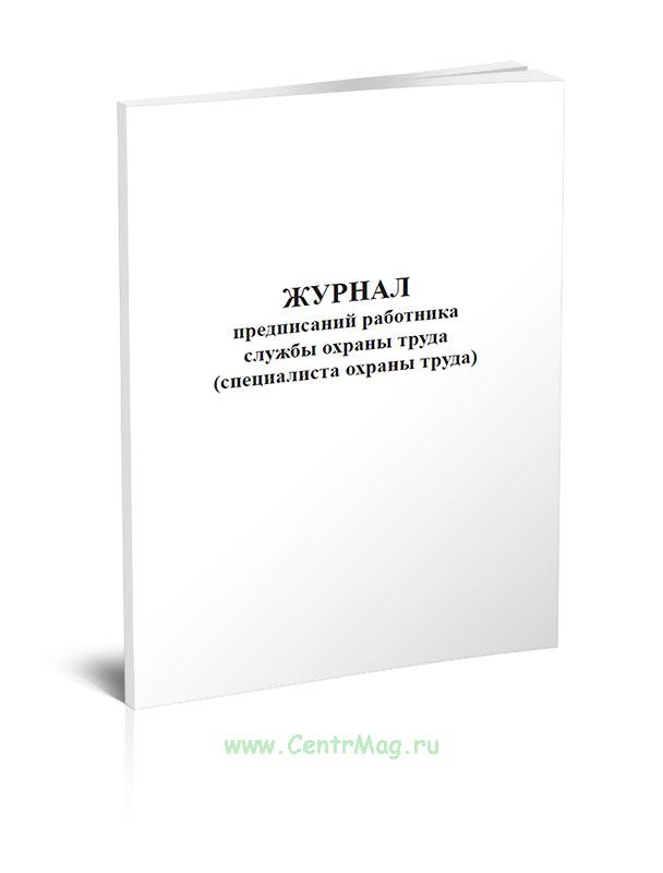 Журнал предписаний работника службы охраны труда (специалиста охраны труда)