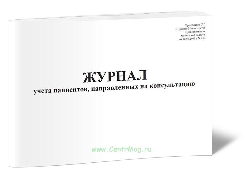 Журнал учета пациентов, направленных на консультацию