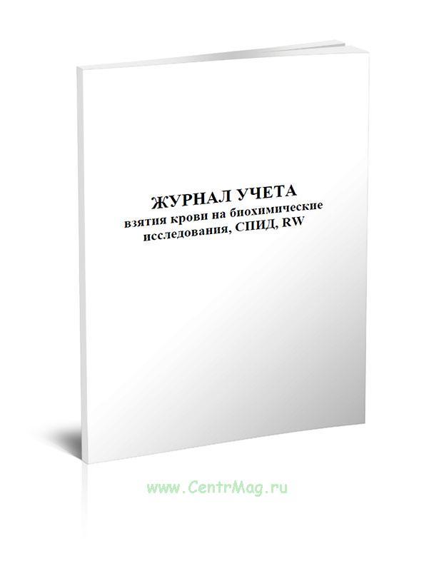 Журнал учета взятия крови на биохимические исследования, СПИД, RW