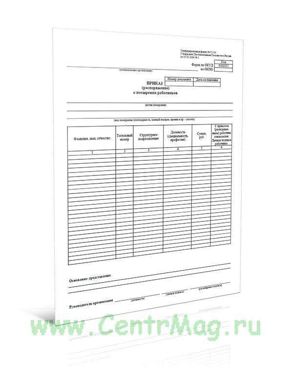 Приказ (распоряжение) о поощрении работников (Унифицированная форма № Т-11а, Форма по ОКУД 0301027)
