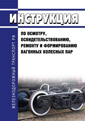 ЦВ/3429 Инструкция по осмотру, освидетельствованию, ремонту и формированию вагонных колесных пар