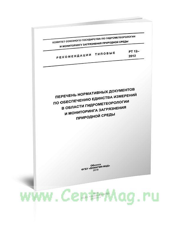 РТ 12-2012 Перечень нормативных документов по обеспечению единства измерений в области гидрометеорологии и мониторинга загрязнения природной среды 2019 год. Последняя редакция