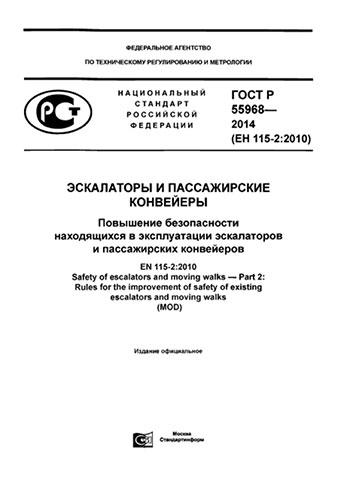 ГОСТ Р 55968-2014 Эскалаторы и пассажирские конвейеры. Повышение безопасности находящихся в эксплуатации эскалаторов и пассажирских конвейеров 2020 год. Последняя редакция