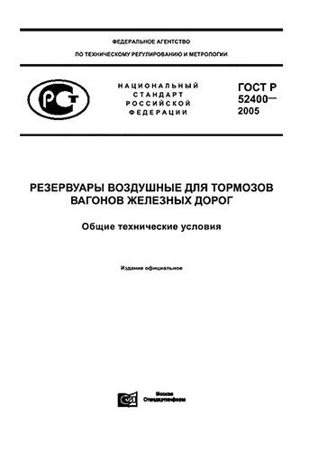 ГОСТ Р 52400-2005 Резервуары воздушные для тормозов вагонов железных дорог. Общие технические условия 2019 год. Последняя редакция