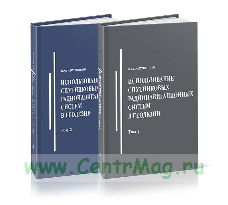 Использование спутниковых радионавигационных систем в геодезии. В 2-х томах