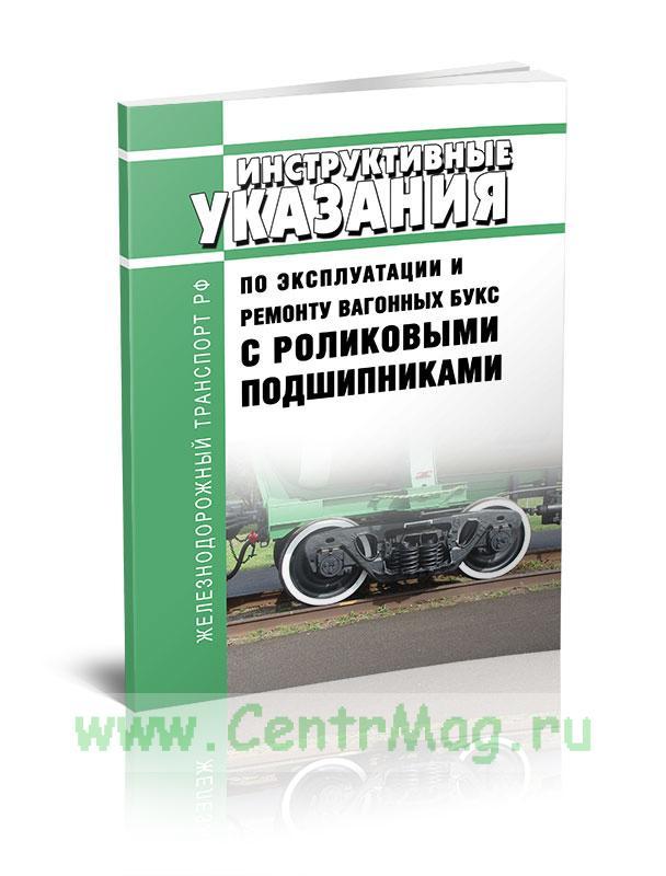 Инструктивные указания по эксплуатации и ремонту вагонных букс с роликовыми подшипниками 3-ЦВРК