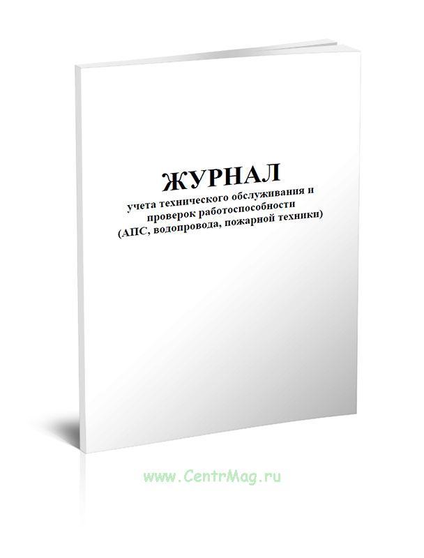 Журнал учета технического обслуживания и проверок работоспособности (АПС, водопровода, пожарной техники)