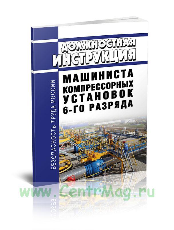 Должностная инструкция машиниста компрессорных установок 6-го разряда