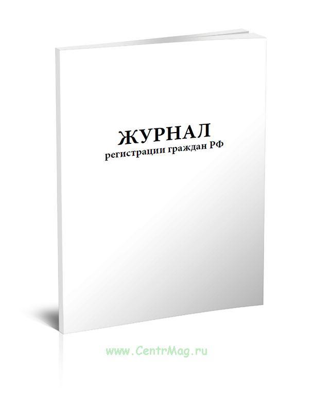 Журнал регистрации граждан РФ