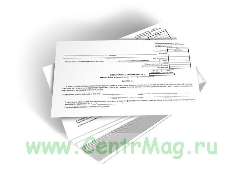 Инвентаризационная опись ценных бумаг и бланков документов строгой отчетности (Форма ИНВ-16)