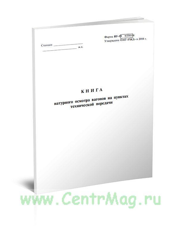Книга натурного осмотра вагонов на пунктах технической передачи (Форма ВУ-15)