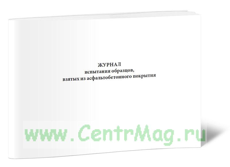Журнал испытания образцов, взятых из асфальтобетонного покрытия (Форма 13)
