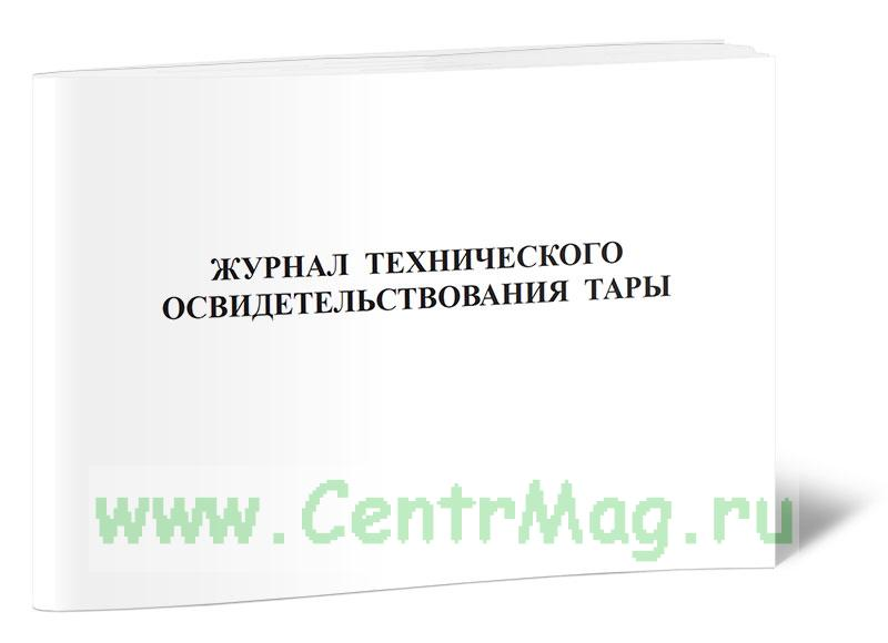 Журнал технического освидетельствования тары