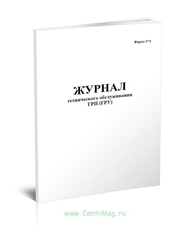 Журнал технического обслуживания ГРП (ГРУ) Форма 17Э