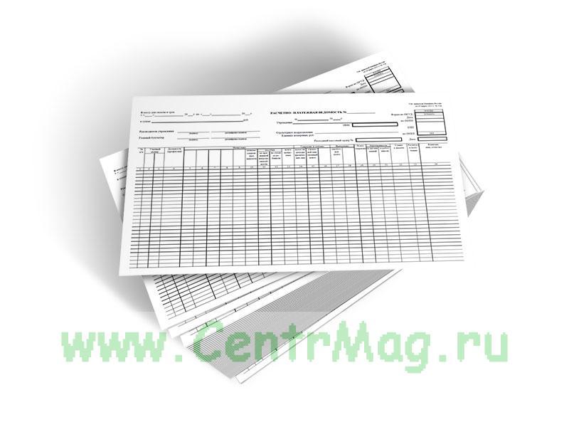 Расчетно-платежная ведомость (ф. 0504401)