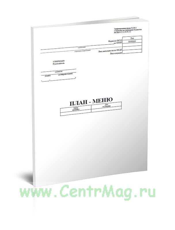 Журнал План-меню (Форма ОП-2)