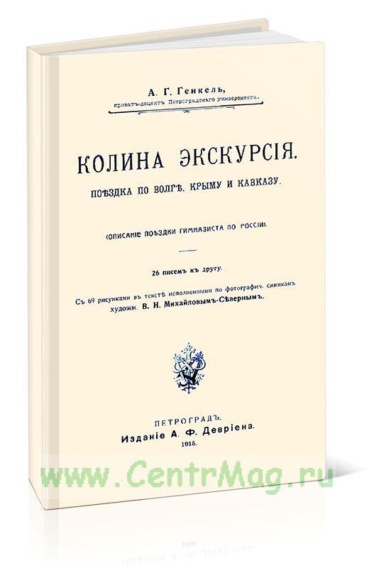 Колина экскурсия. Поездка по Волге, Крыму и Кавказу