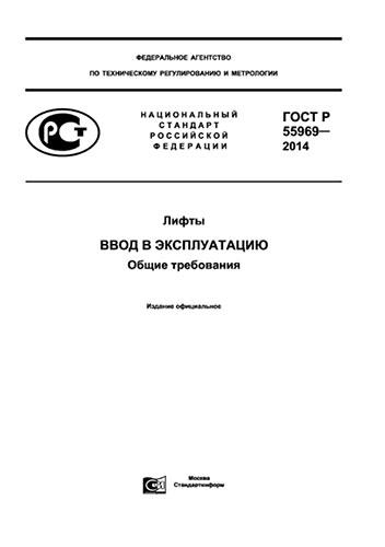 ГОСТ Р 55969-2014 Лифты. Ввод в эксплуатацию. Общие требования 2019 год. Последняя редакция