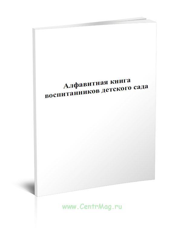 Алфавитная книга воспитанников детского сада