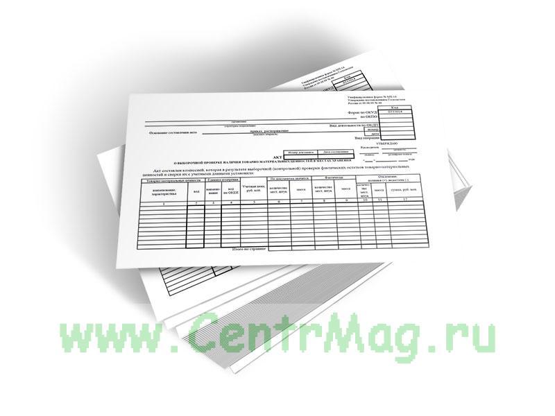 Акт о выборочной проверке наличия товарно-материальных ценностей в местах хранения (Форма МХ-14)