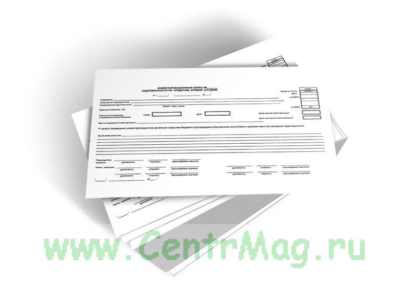 Инвентаризационная опись задолженности по кредитам, займам (ссудам) (Форма по ОКУД 0504083)