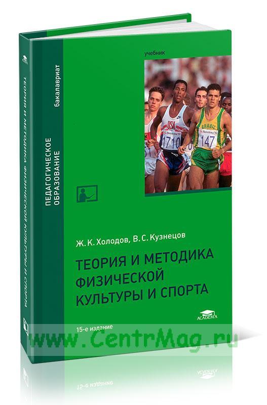 Теория и методика физической культуры и спорта. Учебник 15-е издание
