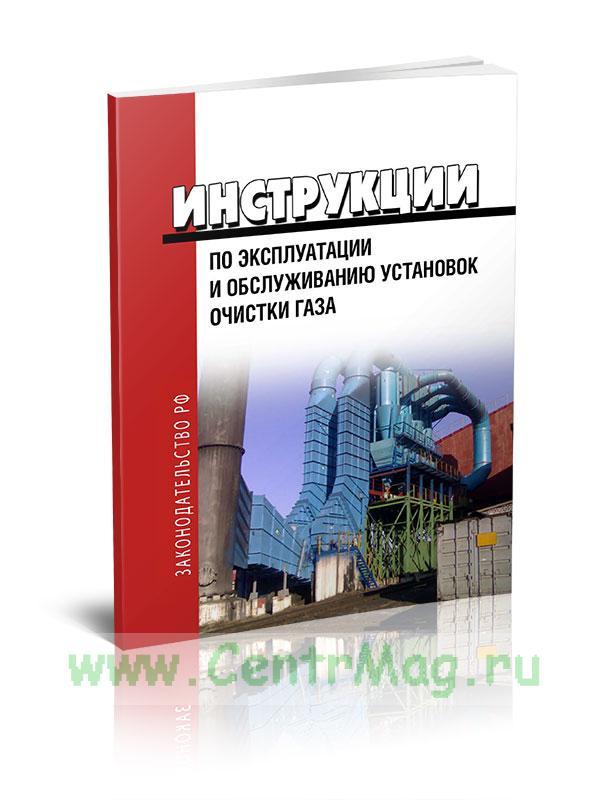 Инструкции по эксплуатации и обслуживанию установок очистки газа