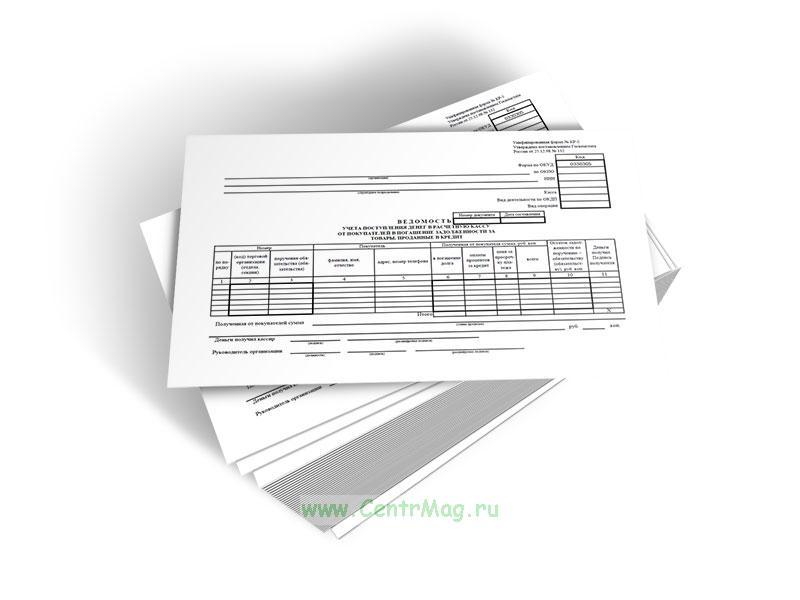 Ведомость учета поступления денег в расчетную кассу от покупателей в погашение задолженности за товары, проданные в кредит (Форма № КР-5)