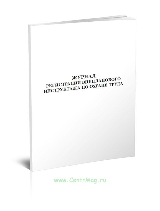 Журнал регистрации внепланового инструктажа по охране труда