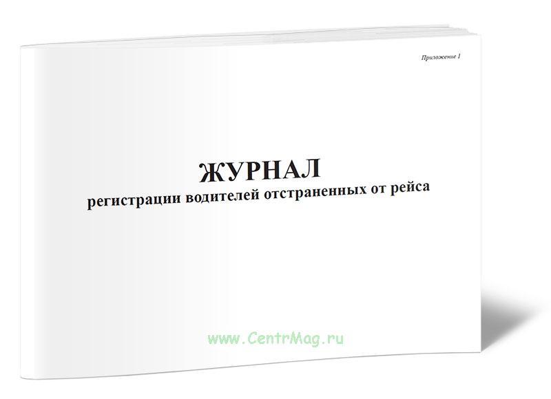 Журнал регистрации водителей, отстраненных от рейса