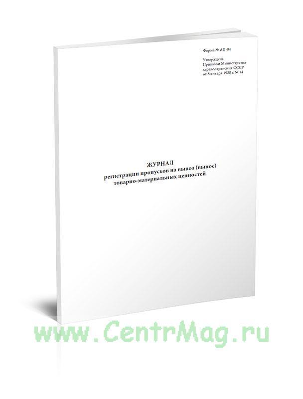 Журнал регистрации пропусков на вывоз (вынос) товарно-материальных ценностей (форма N АП-94)