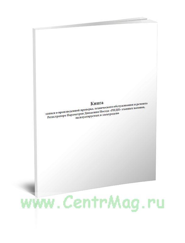 Книга записи о произведенной проверке, технического обслуживания и ремонта Регистратора Параметров Движения Поезда