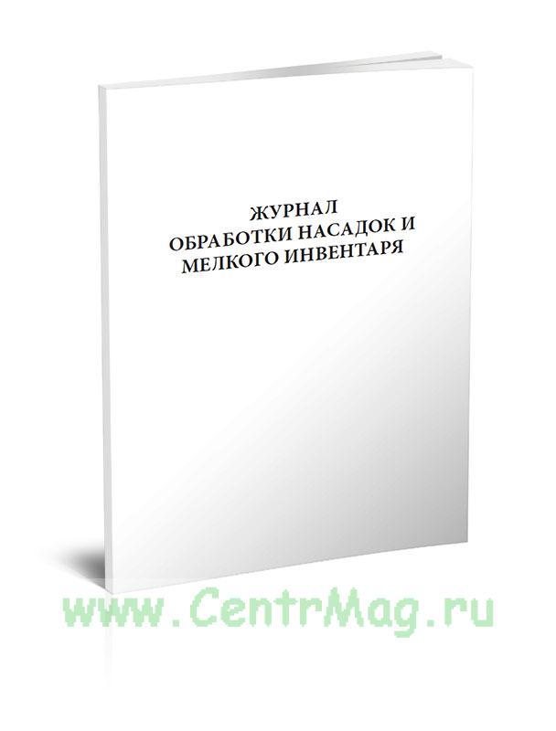 Журнал обработки насадок и мелкого инвентаря