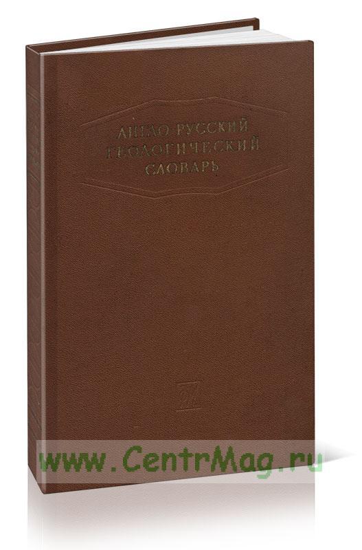 Англо-русский геологический словарь