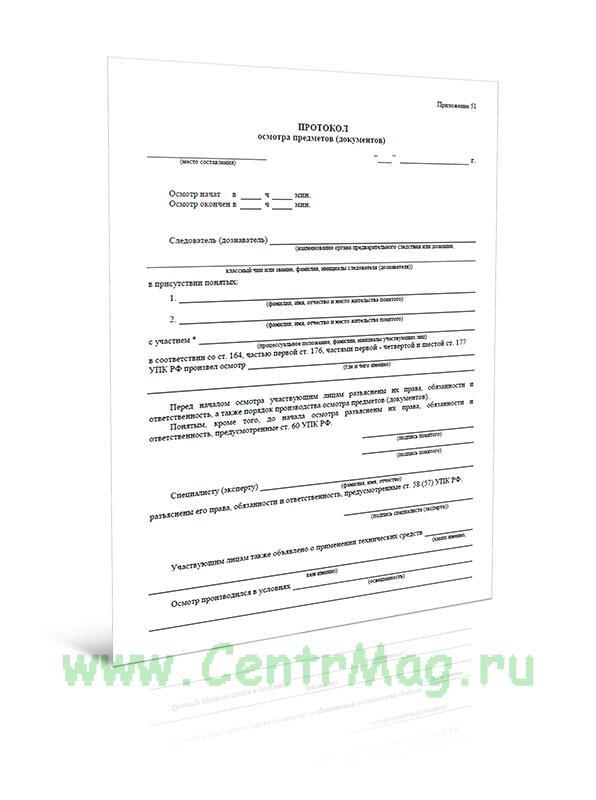 Протокол осмотра предметов (документов)