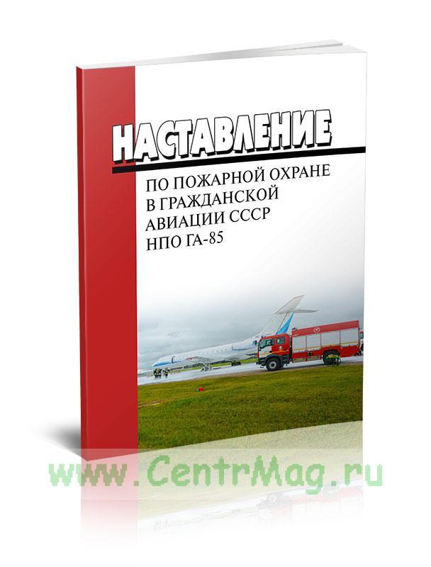 НПО ГА 85 Наставление по пожарной охране в гражданской авиации СССР 2019 год. Последняя редакция