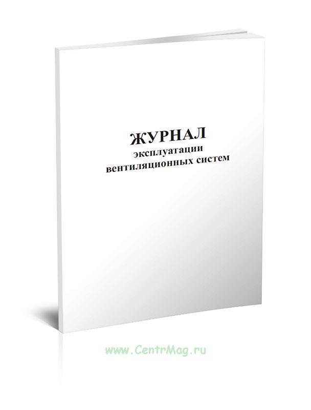 Журнал эксплуатации вентиляционных систем