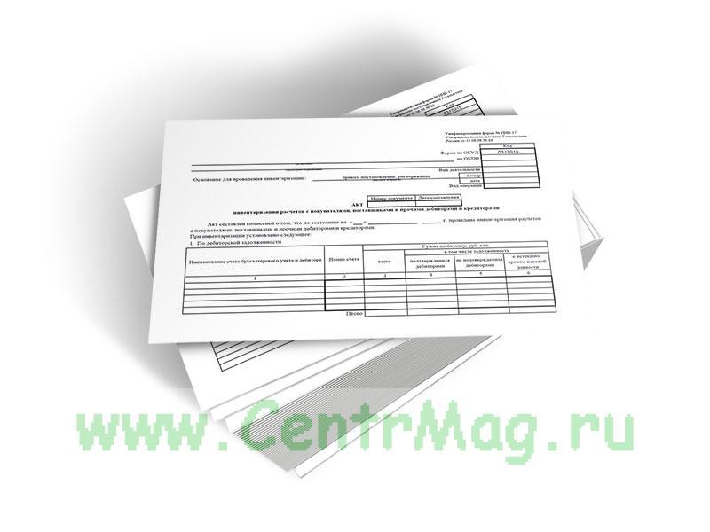 Акт инвентаризации расчетов с покупателями, поставщиками и прочими дебиторами и кредиторами (Форма ИНВ-17)