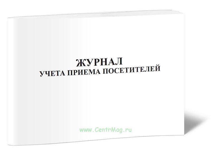 Журнал учета приема посетителей