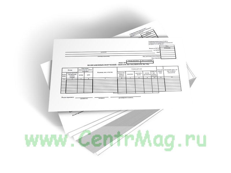 Реестр возвращенных поручений-обязательств (обязательств) (Форма № КР-6)