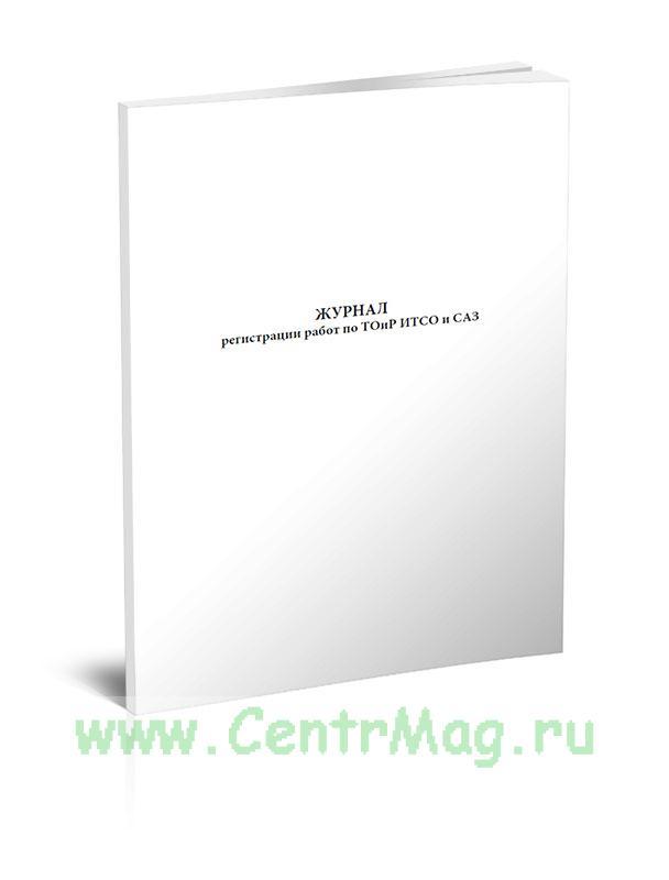 Журнал регистрации работ по ТОиР ИТСО и САЗ