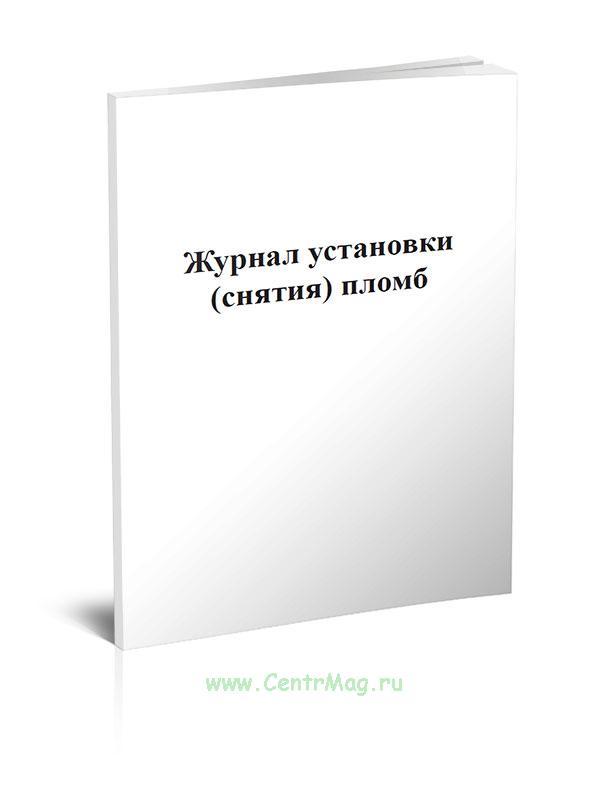 Журнал установки (снятия) пломб