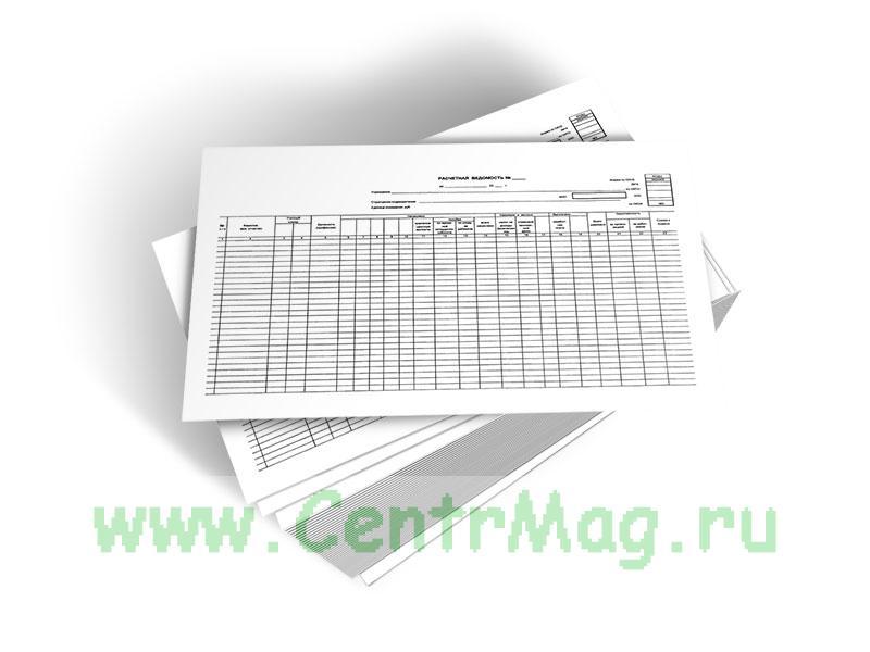 Расчетная ведомость (Форма по ОКУД 0504402)