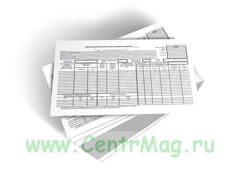 Инвентарная карточка учета основных средств, код 0504031