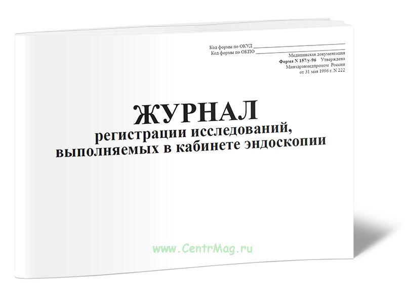 Журнал регистрации исследований, выполняемых в кабинете эндоскопии (Форма № 157/у-96)