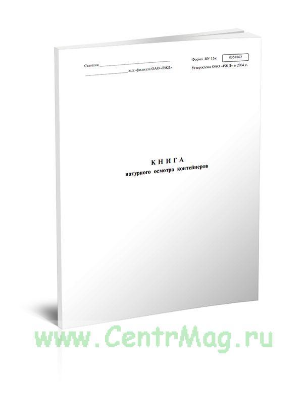 Книга натурного осмотра контейнеров (ВУ-15к)